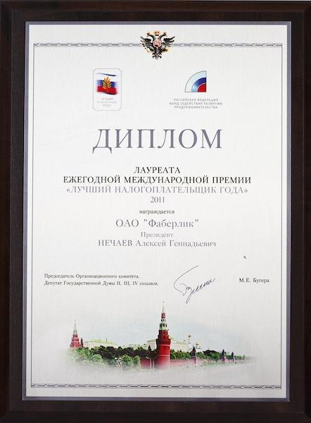 Компания Фаберлик - Лучший налогоплательщик 2011 и 2012 гг