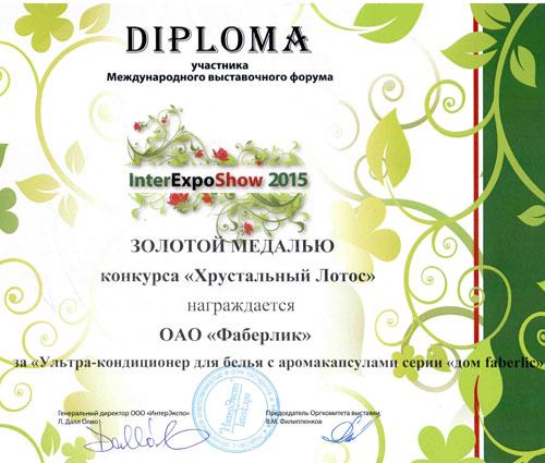 Диплом Фаберлик Интерэкспошоу 2015. ИнтерБытХим