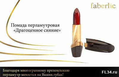 Скай-Лайн - новая декоративная косметика Фаберлик 2015