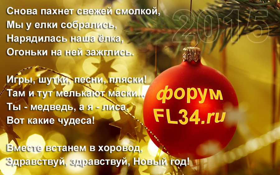 http://www.fl34.ru/images/ny2015.jpg